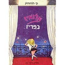 Eloise in Paris (Hebrew) (Hebrew Edition)
