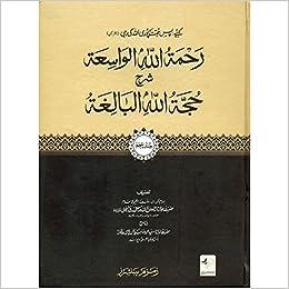 Rehmat Ullahh-ul-Waasi'ah Urdu Sharah Hujjatullah Al-Baligha (5 Vol