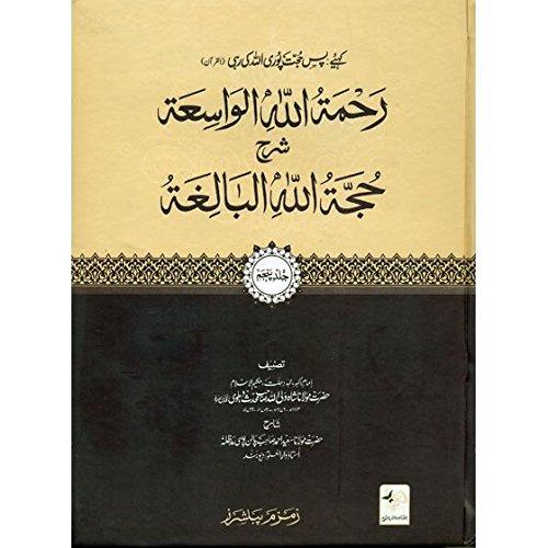 hujjat allah al-baligha in urdu