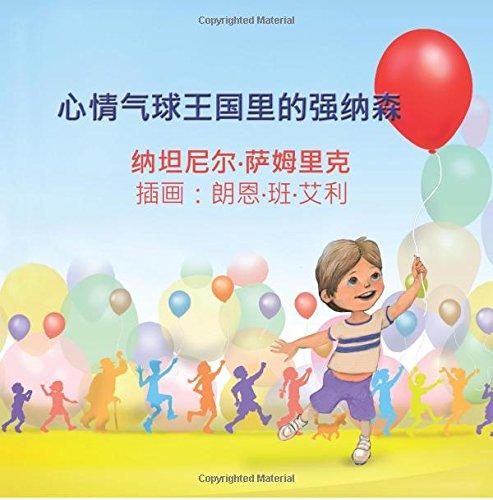 Jonathan in the Kingdom of Mood Balloons (Chinese edition) pdf epub