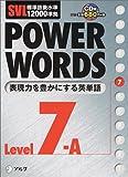 SVL標準語彙水準12000準拠 POWER WORDS〈Level7A〉