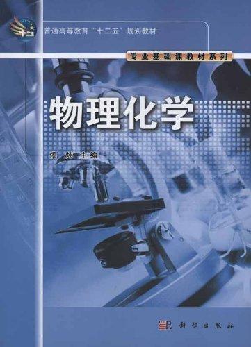 物理化学图片搜索结果图片来源:中国图书网