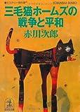 三毛猫ホームズの戦争と平和 (光文社文庫)