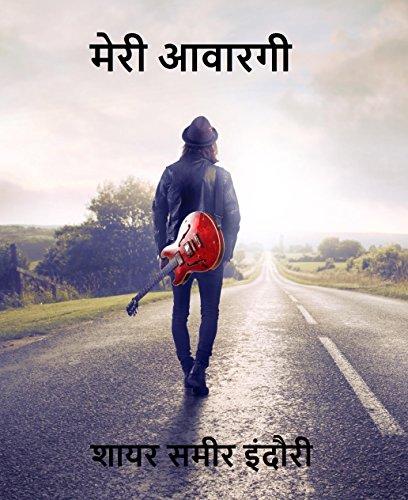 मेरी आवारगी: Meri Awaargi, Written in Hindi, collection of Best Urdu Poems of Poet Samir Indori (Shauq-E-Ishq Book 2)