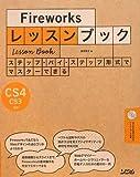 Fireworksレッスンブック―ステップ・バイ・ステップ形式でマスターできる CS4/CS3対応