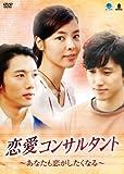 [DVD]恋愛コンサルタント~あなたも恋がしたくなる~ [DVD]