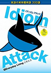 Idiom Attack Vol. 1: Everyday Living (Japanese Edition): Everyday Living