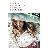 西川瑞希 小さな幸せ 小さい表紙画像