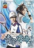 ミュージカル テニスの王子様 全国大会 青学vs氷帝 【DVD】