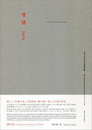 JIKIFU: A Japanese Aesthetics of Taste by Shinichiro Ogata