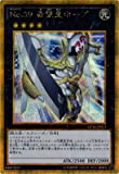 yugioh number cards 39 - Yu-Gi-Oh / Number 39: Utopia (Gold Secret Rare) / Gold Pack 2016 (GP16-JP013) / A Japanese Single individual Card