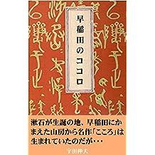 Mind in Waseda: sousekibungakunofandearikatsuerugibitinohitotachinisasagerumeisakukokoronikakusaretadouseiai (Japanese Edition)