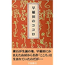 Mind in Waseda: sousekinomeisakukokoronikakusaretadouseiai (Japanese Edition)
