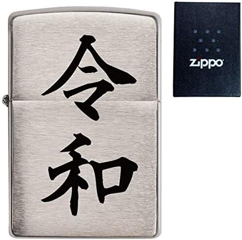 ZIPPO (ジッポー) ライター #200 クロームサテーナ 令和 限定モデル 刻印 レーザー刻印