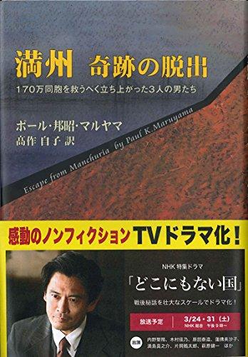満州 奇跡の脱出―170万同胞を救出すべく立ち上がった3人の男たち (NHK特集ドラマ「どこにもない国」原案本)