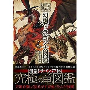 幻想ドラゴン大図鑑 [Kindle版]