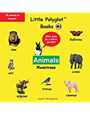 Animals: Russian Vocabulary Picture Book (with Audio by a Native Speaker!)