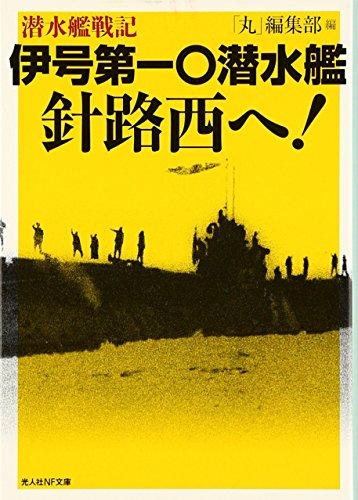 伊号第一〇潜水艦 針路西へ!―潜水艦戦記 (光人社NF文庫)