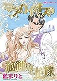 マラカイオスの孤独な花嫁 新妻物語 (ハーレクインコミックス)