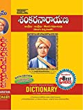 Sankaranarayana Dictionary-Sixth Edition-2017(NEW)