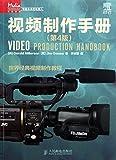 视频制作手册(第4版)