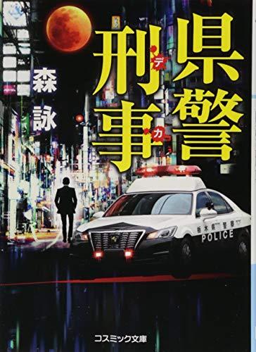 県警刑事 (コスミック文庫)