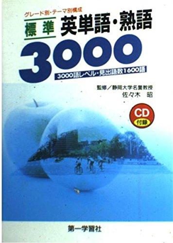 標準英単語・熟語3000―<学校採用品に付き別冊解答は個人の方へお出しできま