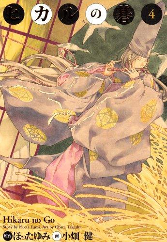 ヒカルの碁完全版 4 (愛蔵版コミックス)