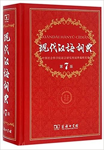 Modern Chinese Dictionary (7th Edition) (Chinese Edition