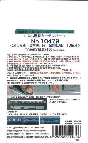 エヌ小屋 Nゲージ 10479 TOMIX さよなら「日本海」用カーテン 全閉仕様
