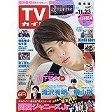 週刊TVガイド 2018年 11/23号