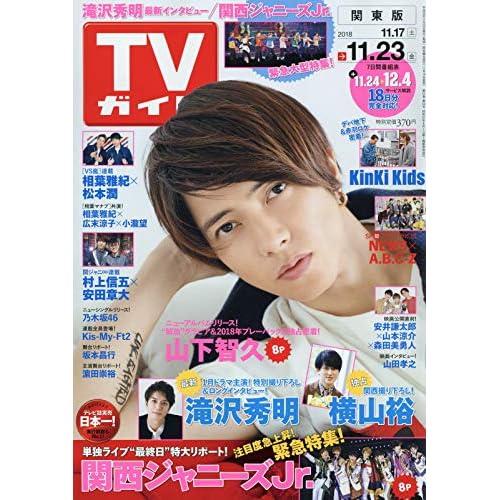 週刊TVガイド 2018年 11/23号 表紙画像