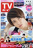 週刊TVガイド(関東版) 2018年 11/23 号 [雑誌]