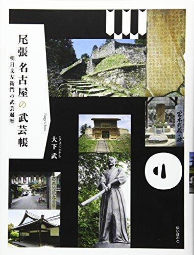 尾張名古屋の武芸帳―朝日文左衛門の武芸遍歴