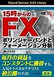 15時からのFX ボリンジャーバンドとフォーメーション分析