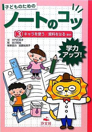 学力アップ!子どものためのノートのコツ〈3〉キャラを使う/資料をはる ほか