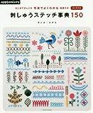 はじめてさんにも写真でよくわかる基礎の本 刺しゅうステッチ事典 150 (アサヒオリジナル)