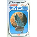 Space Battleship Yamato Mechanic large figure ship <1> (entertainment Bible series) (1990) ISBN: 4891891157 [Japanese Import]
