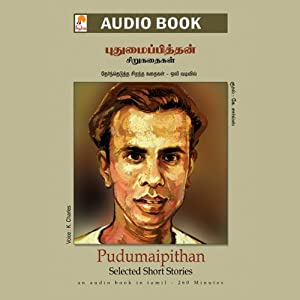 Pudumaipithan Short Stories Audiobook