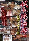 鍼灸院治療 出張マッサージ編 case41 [DVD]