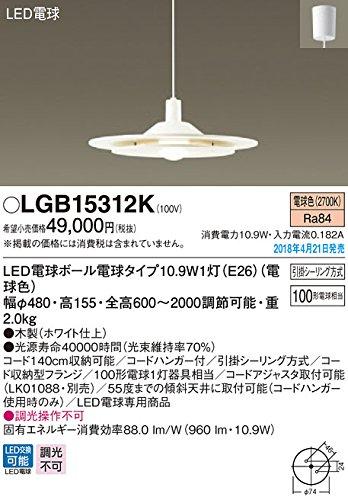 パナソニック 大型ペンダントライト LGB15312K ホワイト仕上 奥行48×高さ15.5×幅48cm B07CZZTL8M