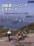 自転車ツーリングビギナーズ―時速20kmの旅を楽しむノウハウ満載 (ヤエスメディアムック 227)