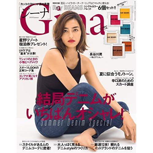 Gina 2018年7月号 画像