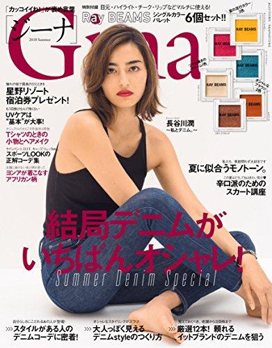 Gina 2018年7月号 大きい表紙画像