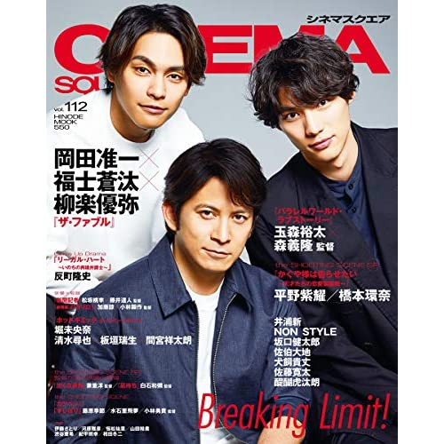 CINEMA SQUARE Vol.112 表紙画像