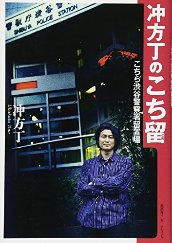 冲方丁のこち留 こちら渋谷警察署留置場