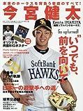 今宮健太―福岡ソフトバンクホークス (スポーツアルバム No. 56)