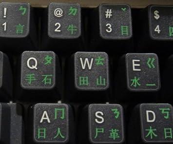 Qwerty Keys Pegatinas Teclado Chino Transparente con Letras Verde - Apto para Cualquier Ordenador o portátil Teclado