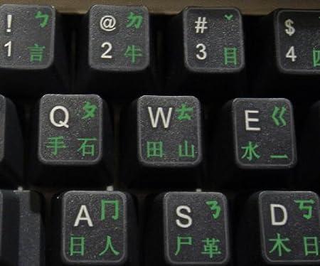 Pegatinas teclado Chino transparente con letras VERDE: Amazon.es: Electrónica