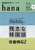 韓国語学習ジャーナルhana Vol. 14
